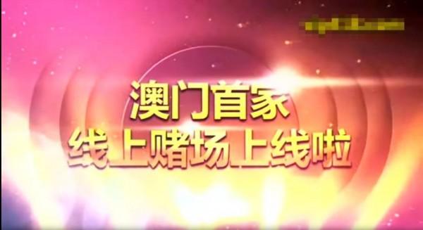 謎片裡的第一句話:澳門首家線上娛樂城賭場上線了!都是真的嗎?