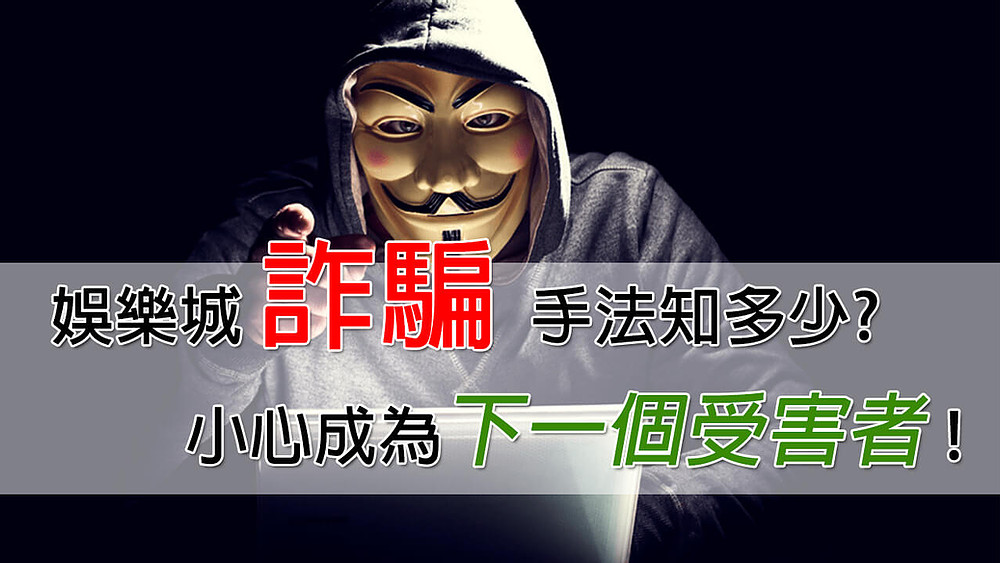娛樂城ptt 討論 的資訊內容了解娛樂城評價、黑網、詐騙手法,名單完整解析, 網路娛樂城 詐騙經過分享